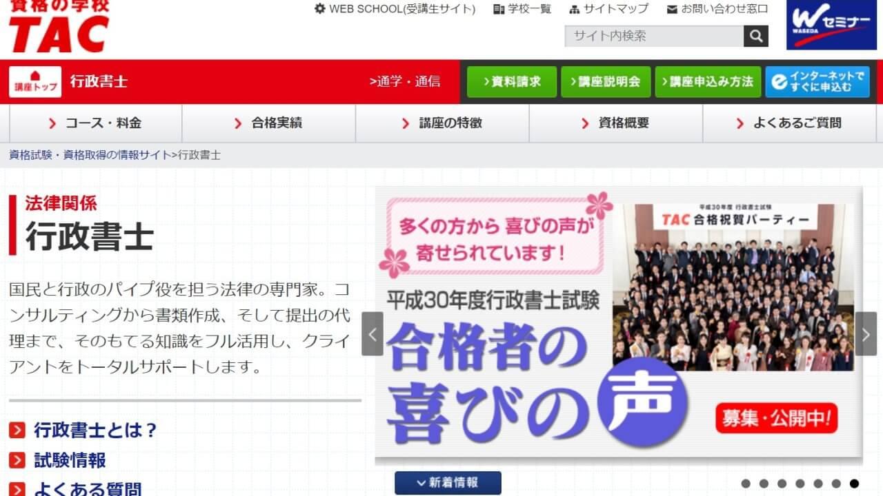 TAC 行政書士講座の評判・口コミ