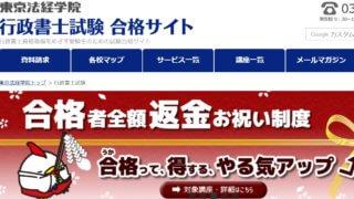 東京法経学院 行政書士講座