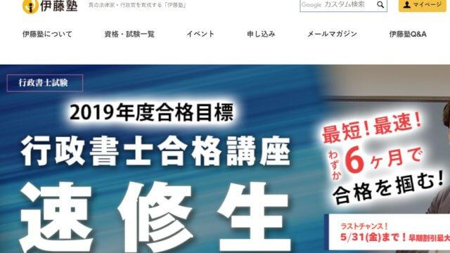 伊藤塾 行政書士講座